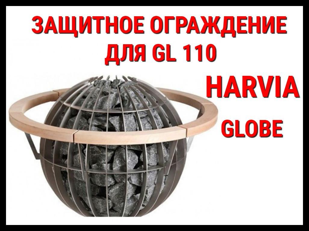 Деревянное ограждение HGL7 для Harvia Globe GL110