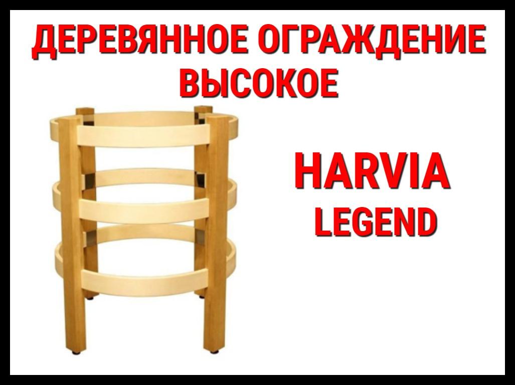 Деревянное ограждение высокое SAS21988 для Harvia Legend