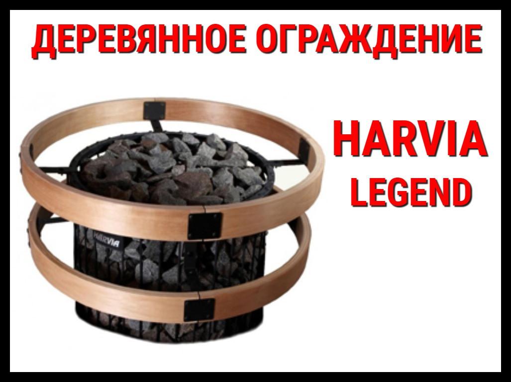 Деревянное ограждение SASРО241 для Harvia Legend PO 11