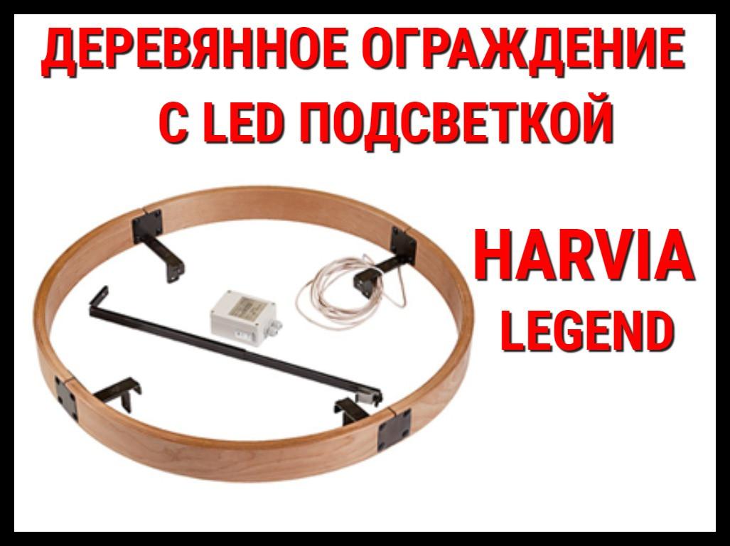 Деревянное ограждение c LED подсветкой SASРО240L для Harvia Legend PO 165