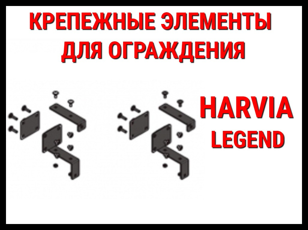 Крепежный элемент для ограждения SASPO 242 для Harvia Legend