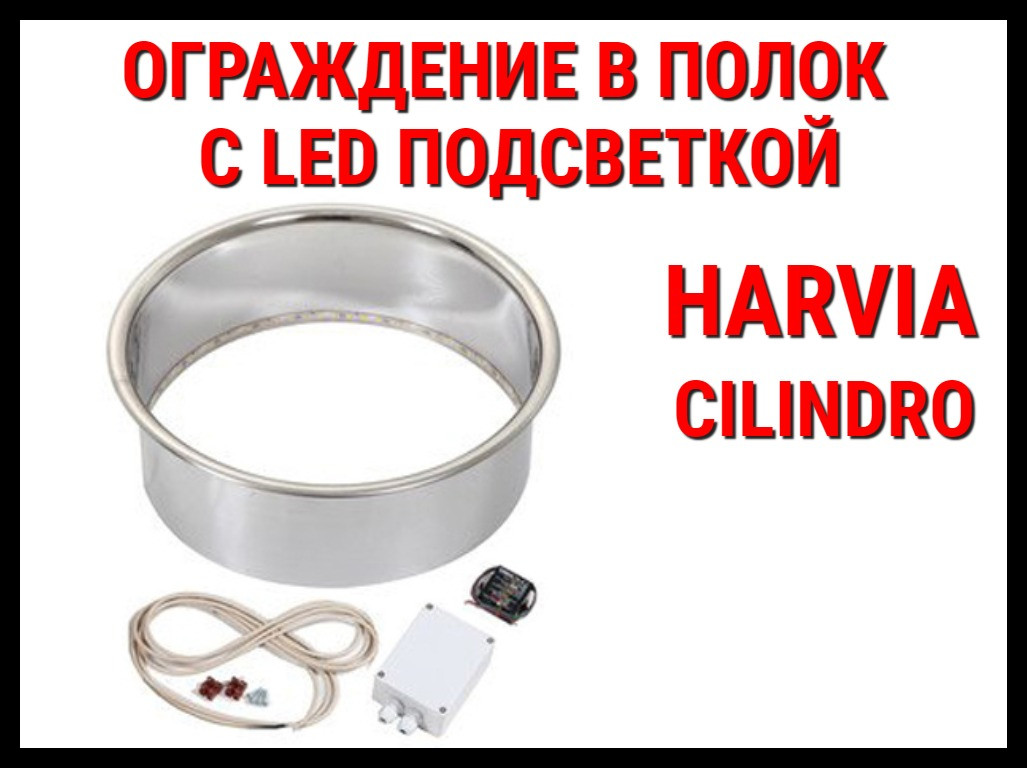 Монтажный фланец c LED подсветкой HPC2L для Harvia Cilindro