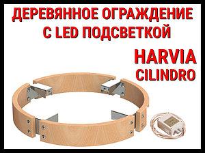 Деревянное ограждение c LED подсветкой HPC3L для Harvia Cilindro PC70/PC90