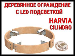 Деревянное ограждение c LED подсветкой HPC4L для Harvia Cilindro PC110/PC135