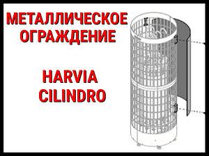 Металлическое ограждение HPC5 для Harvia Cilindro