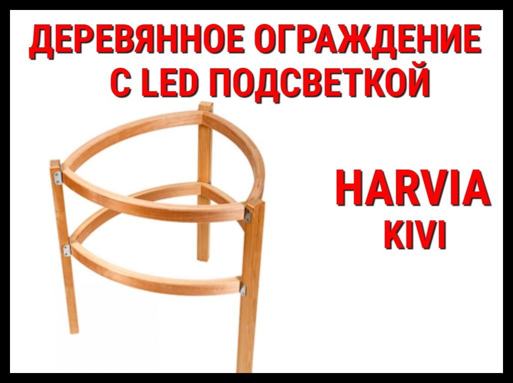 Деревянное ограждение c LED подсветкой SASPI 230 для Harvia Kivi