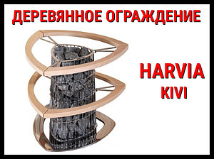 Деревянное ограждение HPI2 для Harvia Kivi