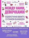 Александрова О.: Между нами, девочками. Секретная книга о самом важном, фото 2