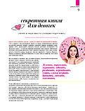 Александрова О.: Между нами, девочками. Секретная книга о самом важном, фото 9