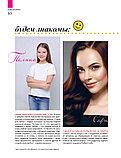 Александрова О.: Между нами, девочками. Секретная книга о самом важном, фото 10