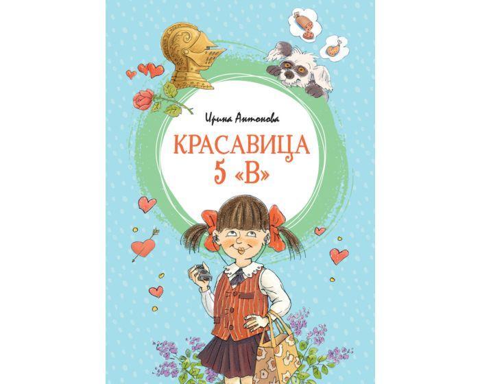"""Антонова И.: Красавица 5 """"В"""""""