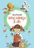 """Антонова И.: Красавица 5 """"В"""", фото 2"""