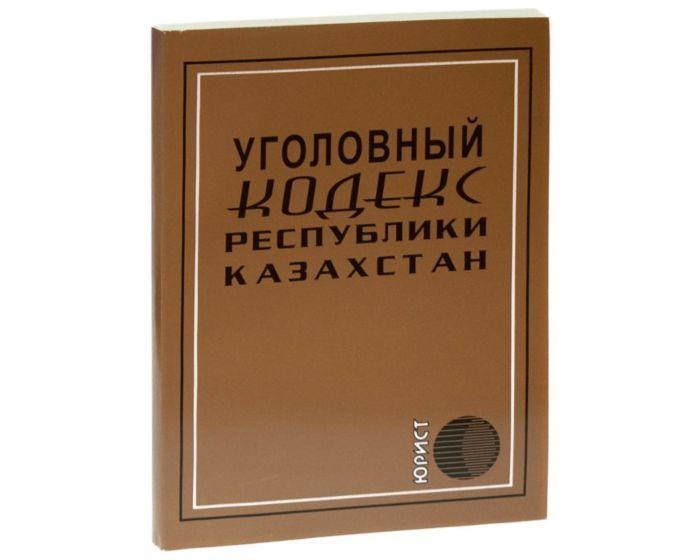 Уголовный кодекс Республики Казахстан 2020 г. (рус.яз)