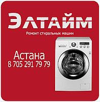 Ремонт и установка стиральных машин в Астане