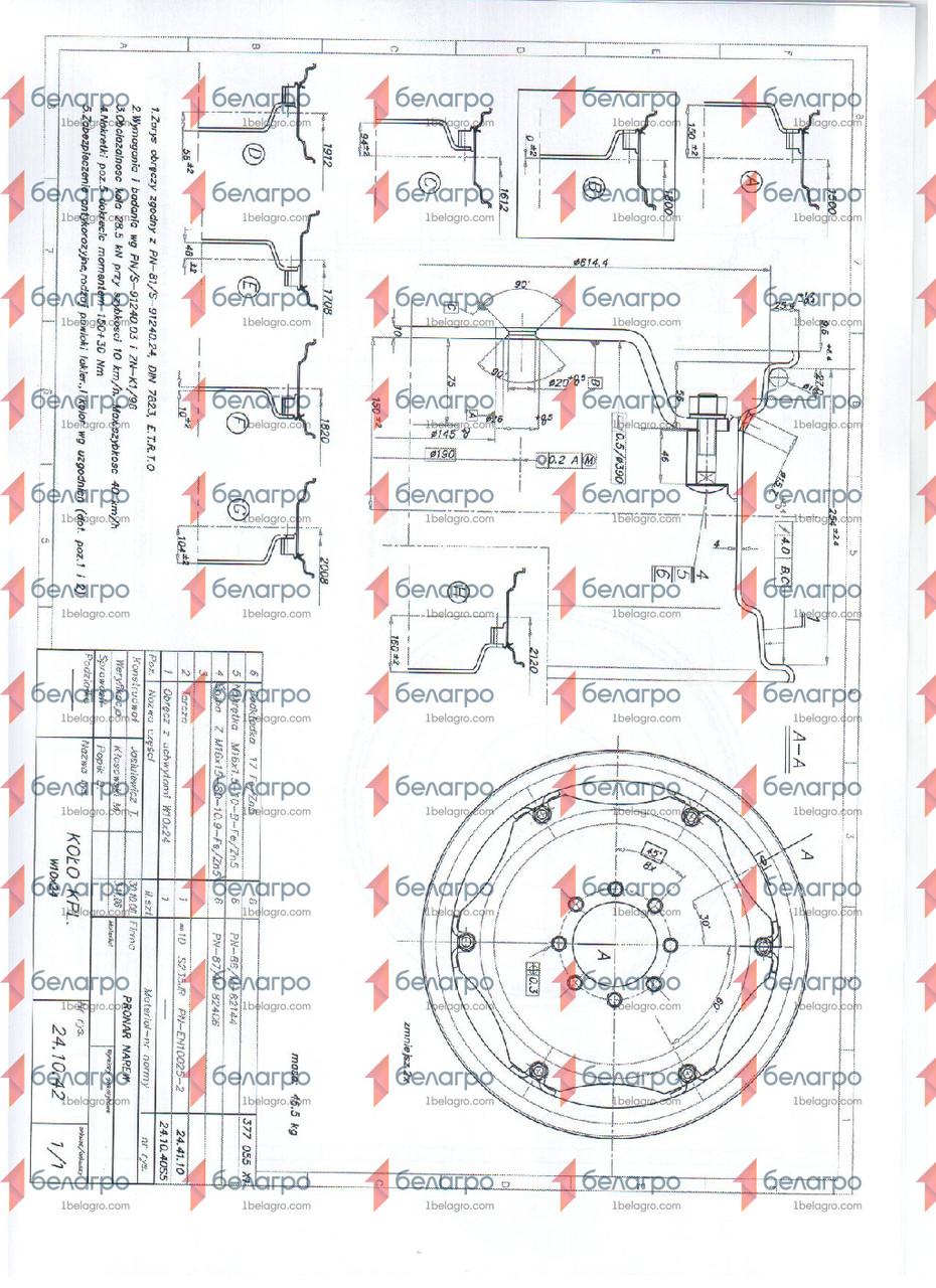 W10х24 (24.10.42) Диск (обод) МТЗ междурядье 700 мм (8 отверстий), Польша
