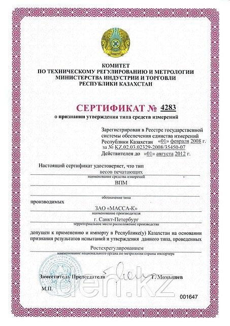 Сертификат на весы серии ВПМ