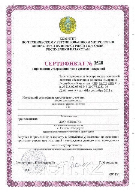 Сертификат на весы серии ТВ
