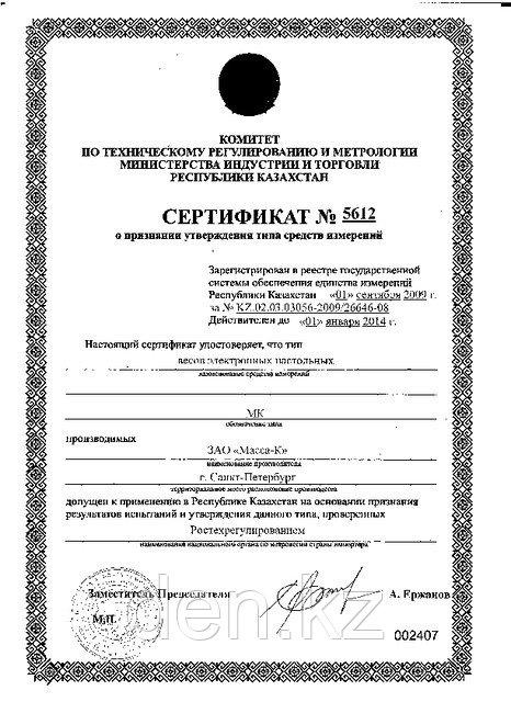 Сертификат на весы серии МК