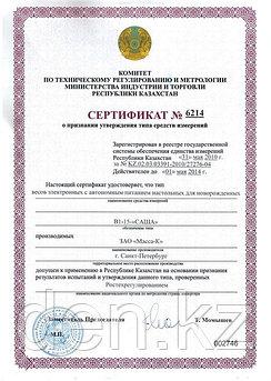 Сертификат на весы серии «САША»