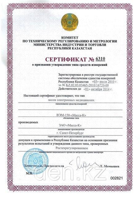 Сертификат на весы серии ВЭМ