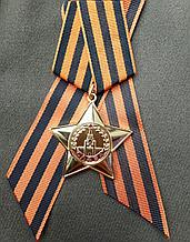 Орден Славы I степени (реплика)