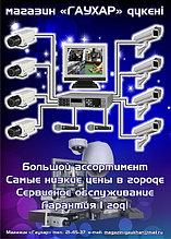 Видеонаблюдения, домофоны, охранно-пожарная сигнализация