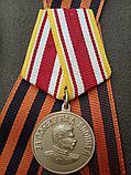 Медали и Ордена периода ВОВ 1941-1945 гг. (копии), фото 5