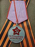 Медали и Ордена периода ВОВ 1941-1945 гг. (копии), фото 6