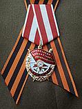 Медали и Ордена периода ВОВ 1941-1945 гг. (копии), фото 7