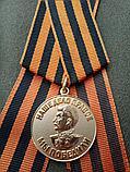 Медали и Ордена периода ВОВ 1941-1945 гг. (копии), фото 8