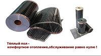 Теплые полы ИК пленка RexVa 50 см.
