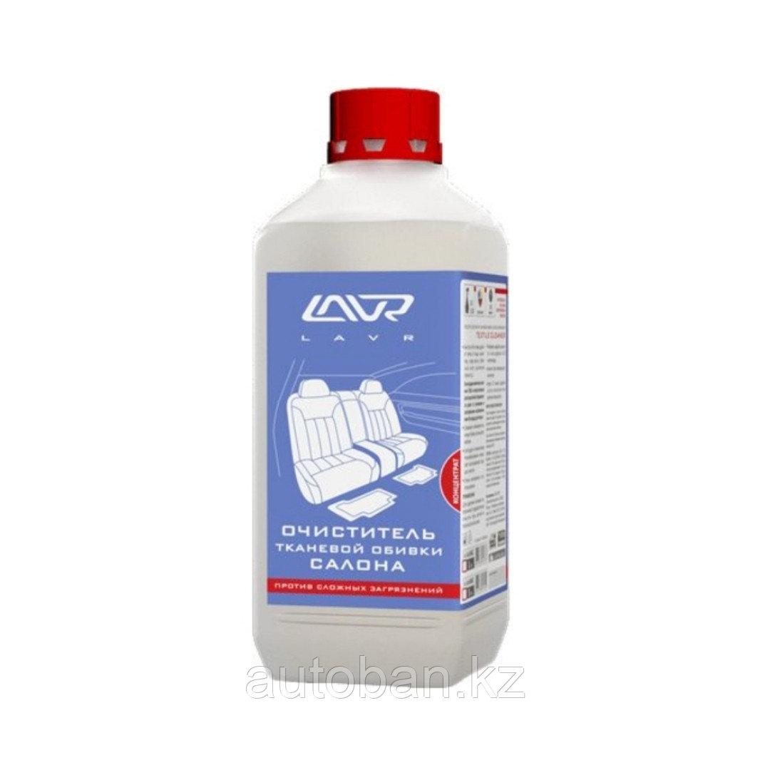 """LAVR Очиститель тканевой обивки салона """"Против сложных загрязнений"""" (концентрат 1:5-10) 1литр."""