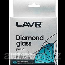 LAVR Алмазный полироль фар 20мл