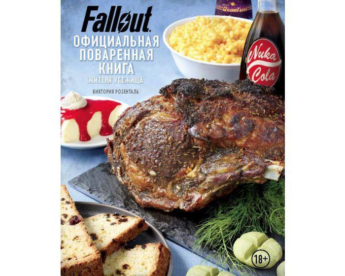 Розенталь В.: Fallout. Официальная поваренная книга жителя убежища