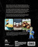 Розенталь В.: Fallout. Официальная поваренная книга жителя убежища, фото 3