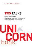 Андерсон К.: TED TALKS. Слова меняют мир. Первое официальное руководство по публичным выступлениям, фото 2