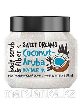 MonoLove / Скраб-фибер для тела восстанавливающий COCONUT-ARUBA (коко-волокно, коко-масло, коко-вода), 250 мл