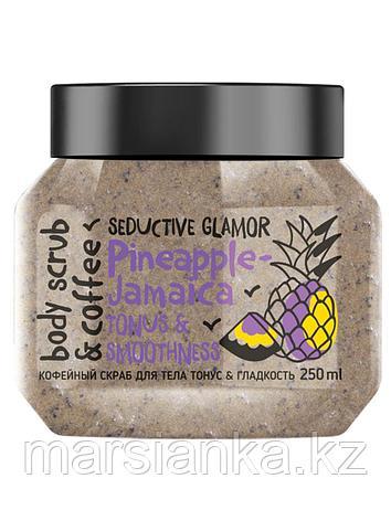 MonoLove / Кофейный скраб для тела Гладкость и Тонус PINEAPPLE -JAMAICA (кофе+ананас), 250 мл., фото 2