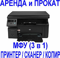 Прокат МФУ (Принтер- сканер - копир  3 в 1)