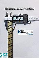 Арматура композитная АСП - 20 мм