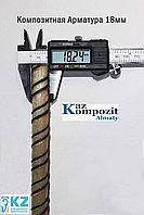 Арматура композитная АСП - 18 мм
