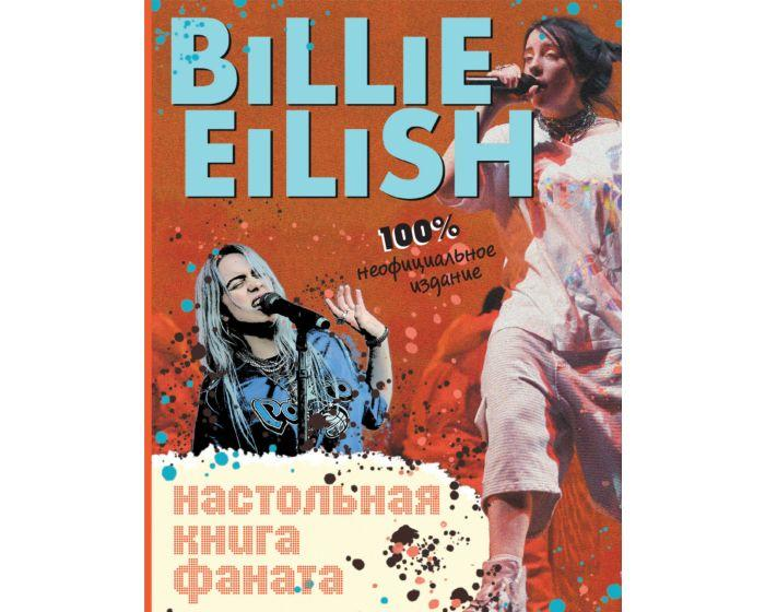 Billie Eilish. Настольная книга фаната