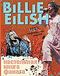 Billie Eilish. Настольная книга фаната, фото 2