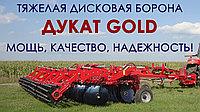Тяжелая дисковая борона «ДУКАТ GOLD» диск - 724 мм