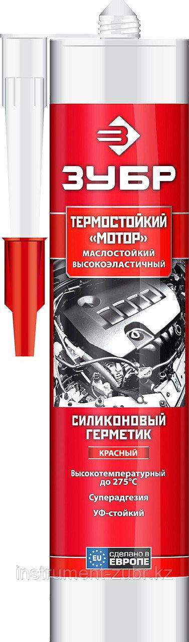 """Герметик ЗУБР силикон """"МОТОР"""". Переносит t +250 (+300град). Устойчив к пром маслам и смазкам, красный, 280 м"""