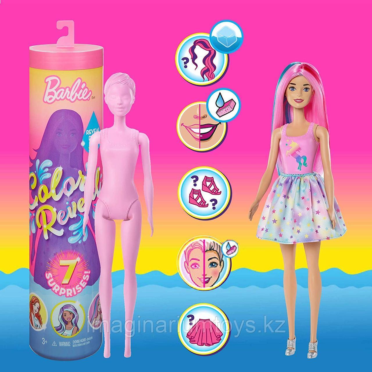 Кукла Барби меняющая цвет в воде Barbie Color Reveal