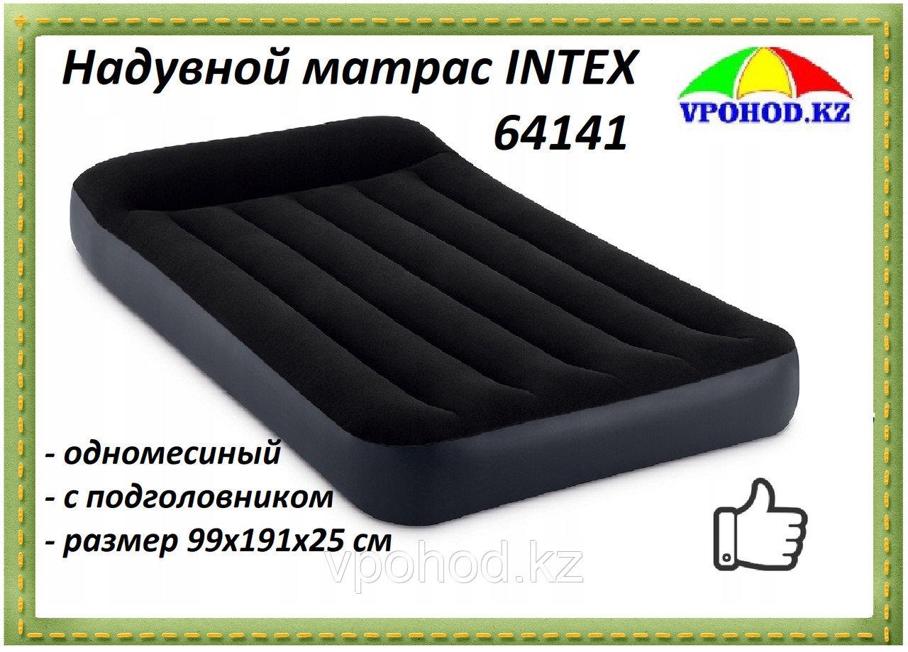 Надувной матрас одноместный INTEX 64141 с подголовником