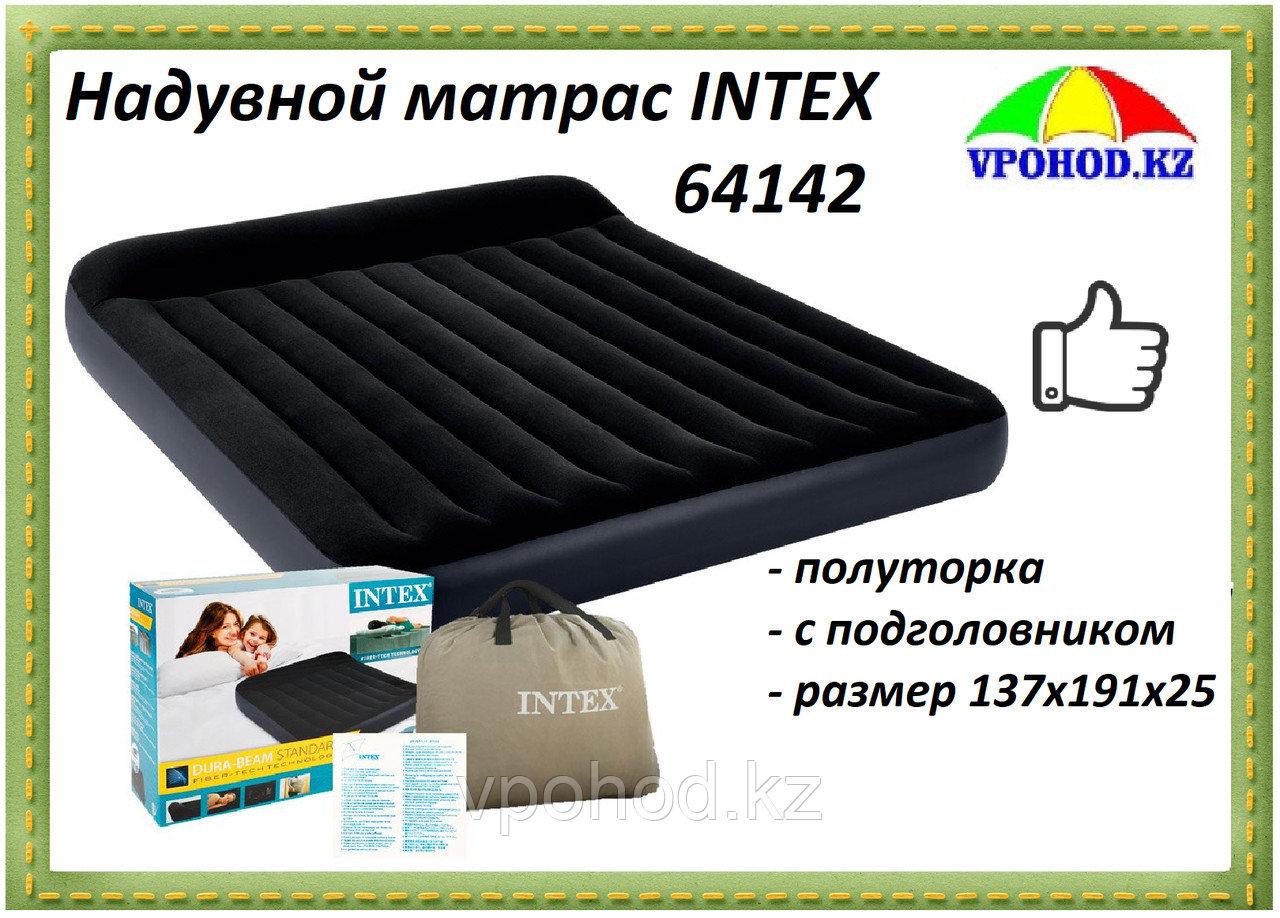 Надувной матрас полуторка INTEX 64142 с подголовником