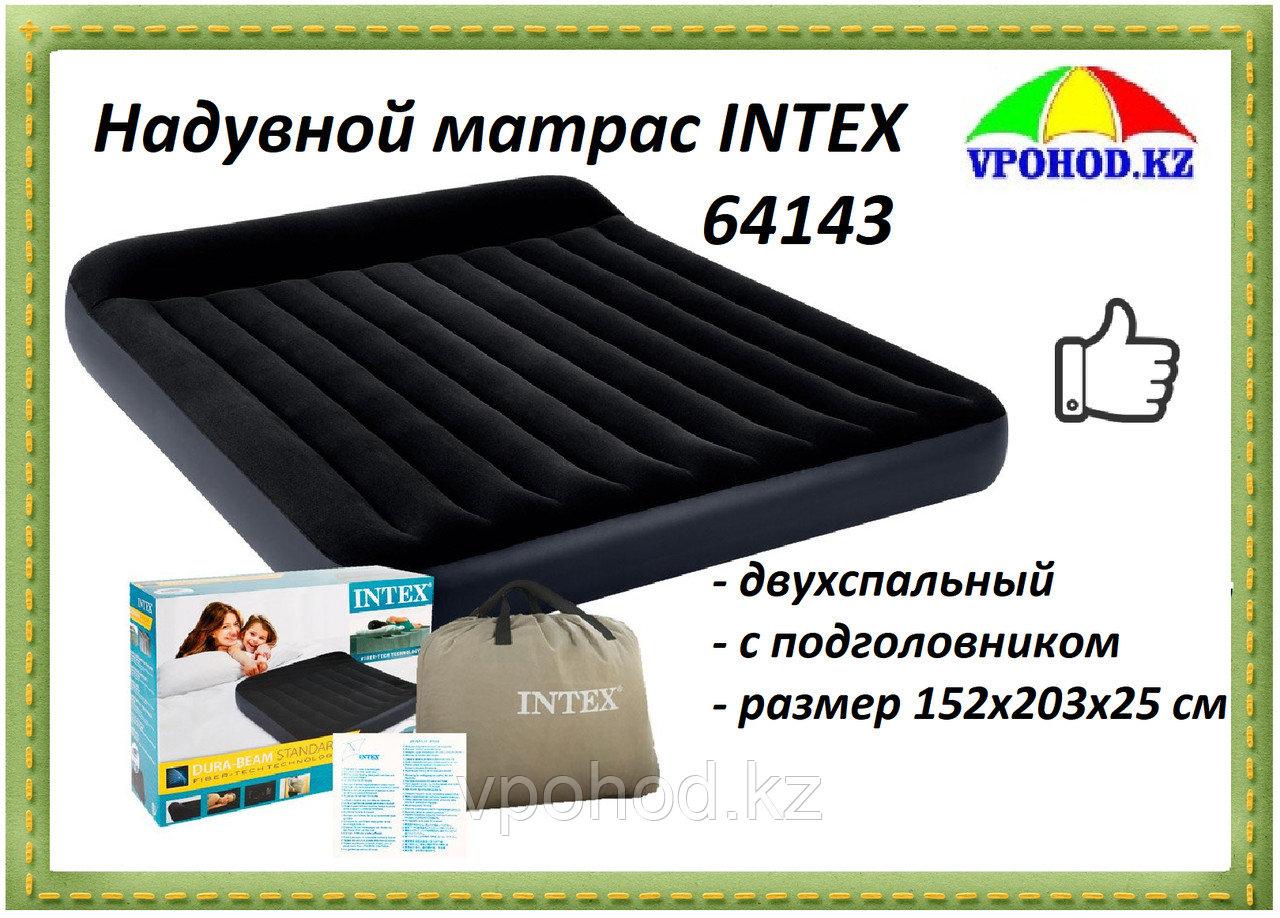 Надувной матрас двухспальный INTEX 64143 с подголовником