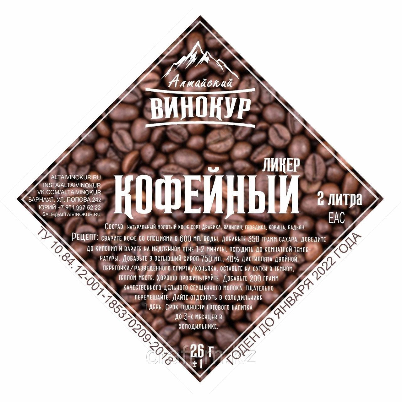 Кофейный ликер | Набор трав и пряностей